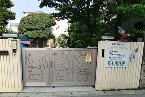 file_name-baraki-hoiku.jpg