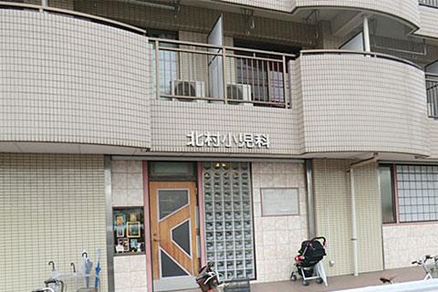 file_name-kitamura-syounika.jpg