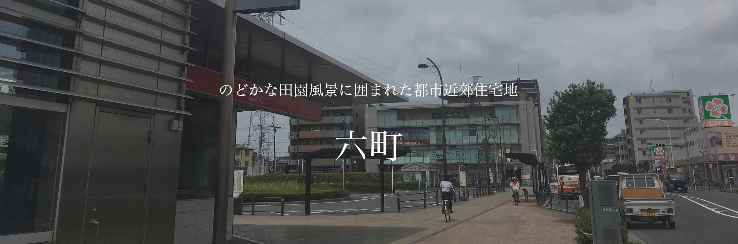 first_view-first_view-towm_rokucho01_firstview-min-20201010.jpg